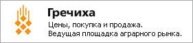 Рынок зерна - Цены, покупка и продажа: Строение зерна гречихи