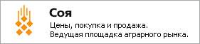 Рынок зерна - Цены, покупка и продажа: Гмо соя в России